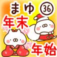 【まゆ】専用36年末年始/正月/クリスマス