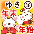 【ゆき】専用36年末年始/正月/クリスマス