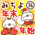 【みちよ】専用36年末年始/正月/クリスマス