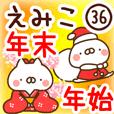 【えみこ】専用36年末年始/正月/クリスマス