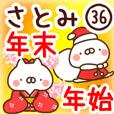 【さとみ】専用36年末年始/正月/クリスマス