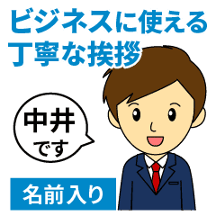 [Nakai only] Greetings used for business