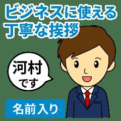[ Kawamura ] Greetings used for business