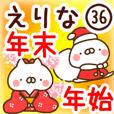 【えりな】専用36年末年始/正月/クリスマス