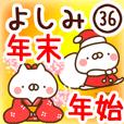 【よしみ】専用36年末年始/正月/クリスマス