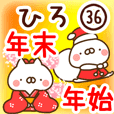 【ひろ】専用36年末年始/正月/クリスマス