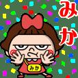 ちょいワルみかちゃん☆