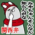 Sticker gift to miya Rabbit kansaiWinter