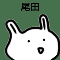 尾田さん専用白うさぎ名前スタンプ
