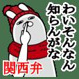 関西弁大阪弁トレンディーうさぎ冬編