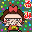 ちょいワルるみちゃん☆
