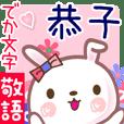 恭子●でか文字■ゆる敬語名前スタンプ