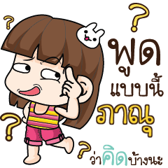 PANU Cheeky Tamome5