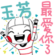 YU FANG's sticker