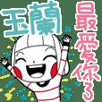 YU LAN's sticker