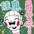 CHIA HUI's sticker