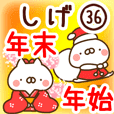 【しげ】専用36年末年始/正月/クリスマス