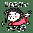 Girlfriend's stickers - To Mr. Lu