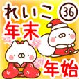 【れいこ】専用36年末年始/正月/クリスマス