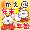 【かえ】専用36年末年始/正月/クリスマス