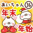 【あいちゃん】専用36正月/クリスマス