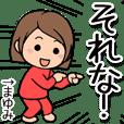 赤ジャージの【まゆみ】専用動くスタンプ
