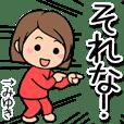 赤ジャージの【みゆき】専用動くスタンプ