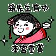 Girlfriend's stickers - To Mr. Sun