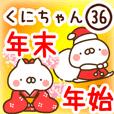 【くにちゃん】専用36正月/クリスマス