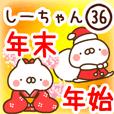 【しーちゃん】専用36正月/クリスマス
