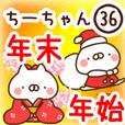 【ちーちゃん】専用36正月/クリスマス