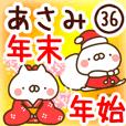 【あさみ】専用36年末年始/正月/クリスマス