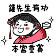 Girlfriend's stickers - To Mr. Zhong