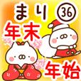 【まり】専用36年末年始/正月/クリスマス