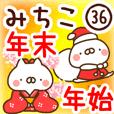 【みちこ】専用36正月/クリスマス
