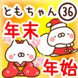 【ともちゃん】専用36正月/クリスマス