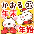 【かおる】専用36年末年始/正月/クリスマス
