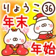 The Ryoko36.