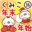 【くみこ】専用36年末年始/正月/クリスマス