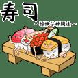 寿司〜愉快な仲間達〜
