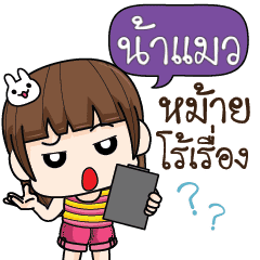 NAMAW cheekytamome6_S