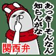 関西弁大阪弁あっきーが使うスタンプ冬編