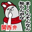 関西弁大阪弁まーくんが使うスタンプ冬編
