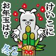 Sticker gift to keiko Funnyrabbitwinter2