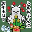 ともちゃんが使うスタンプ冬とクリスマス2