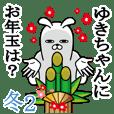 ゆきちゃんが使うスタンプ冬とクリスマス2
