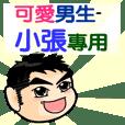 可愛男生(小張專用)