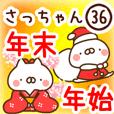 【さっちゃん】専用36正月/クリスマス