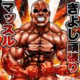 きよし専用 筋肉マッチョスタンプ 2