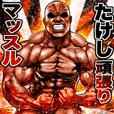 たけし専用 筋肉マッチョスタンプ 2